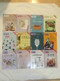 新周刊2017年第1——24期(总第482——505期)含500期特大号【全24册合售 大16开】