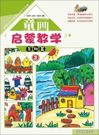 童画启蒙教学3·景物篇/新概念少儿美术绘画学习乐园