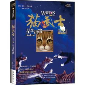 星光指路-猫武士-新预言二部曲之-4