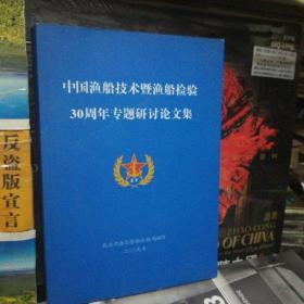 中国渔船技术暨渔船检验30周年专题研讨论文集
