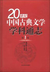 20世纪中国古典文学学科通志(第1卷)