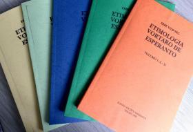 世界语词源大词典(影印版一套5本)
