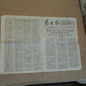 文革小报 东方红(1967年1月17日)