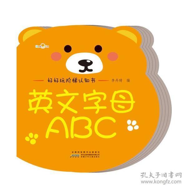 英文字母ABC-好好玩阶梯认知书