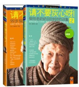 请不要灰心呀!:99岁柴田老奶奶的处女诗集