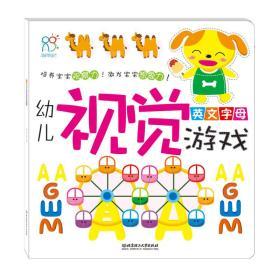 海润阳光·幼儿视觉游戏:英文字母