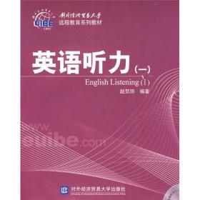 正版图书 英语听力(-)