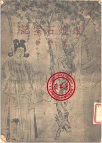 【复印件】敦煌石室记-1949年版-