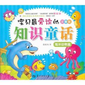 宝贝最爱读系列·宝贝最爱读的知识童话【全4册】【彩绘】【注音】