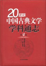 20世纪中国古典文学学科通志(第2卷)