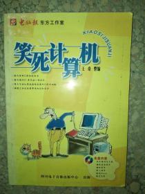 正版图书笑死计算机9787900343529