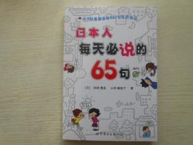 日本人每天必说的65句无光盘