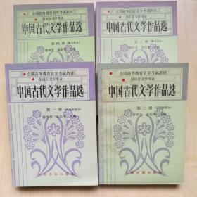 中国古代文学作品选 一二三四 四册全