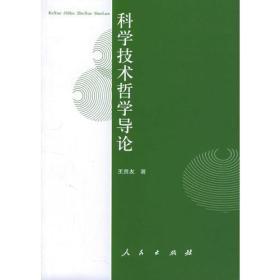 正版二手科学技术哲学导论王贵友人民出版社9787010051437