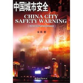 中国城市安全警告
