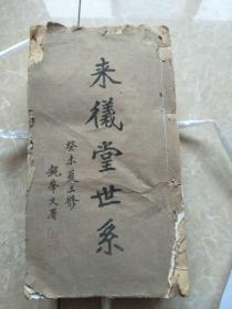 赵荣海公房三修世系录(珂罗版)(湖南)(来仪堂)(民国32年)(共5册)