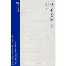 便衣警察 海岩 百花洲文艺出版社 9787807422570
