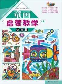 童画启蒙教学4·创意篇/新概念少儿美术绘画学习乐园