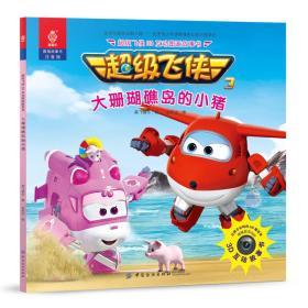 【BT】超级飞侠3D互动图画故事书 大珊瑚礁岛的小猪