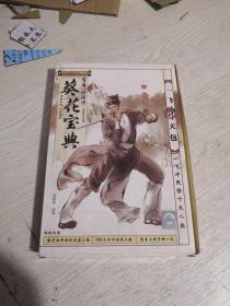 游戏光盘 金庸群侠传 葵花宝典 使用手册 2CD 用户卡
