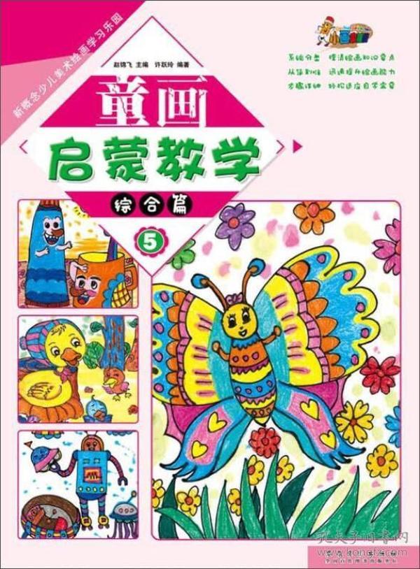 童画启蒙教学5·综合篇/新概念少儿美术绘画学习乐园