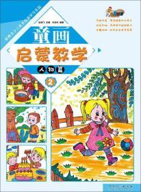童画启蒙教学2·人物篇/新概念少儿美术绘画学习乐园