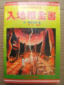 入地眼全书 中国古代堪舆学大全