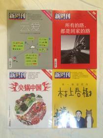 新周刊2018年第3、4、5、6期(总第508、509、510、511期)【4册合售 大16开】