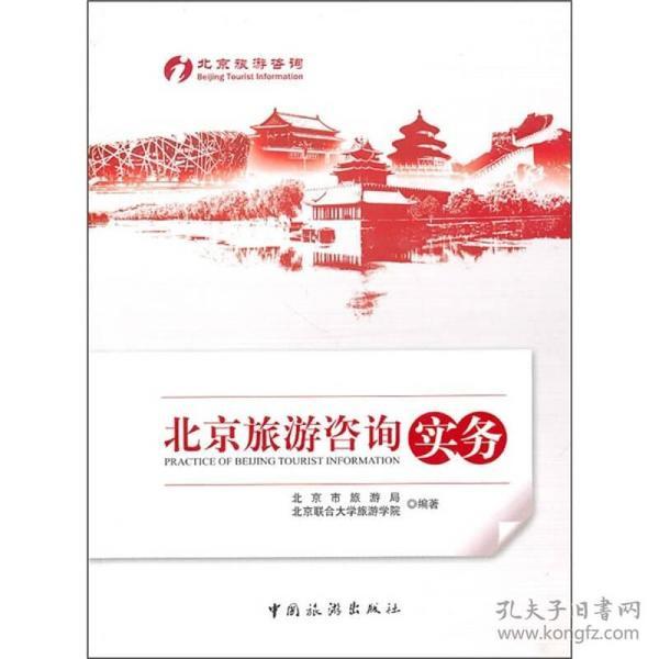 北京旅游咨询实务