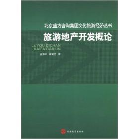 北京盛方咨询集团文化旅游经济丛书:旅游地产开发概论