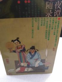明清文言小说选刊《夜谭随录》一册
