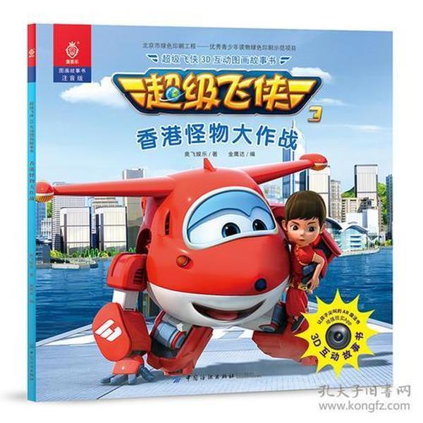 超級飛俠3D互動圖畫故事書·香港怪物大作戰