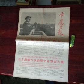文革报纸:重庆日报(1966年4月11日 )(4开4版)(毛主席林彪)(第六次检阅/林彪讲话/康生贺词)