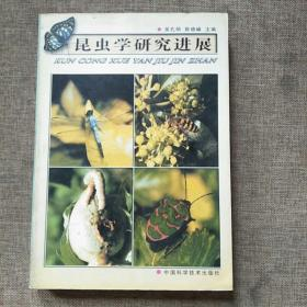 昆虫学研究进展