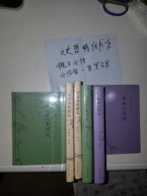 龙榆生选名人尺牍三种(龙榆生全集未收 精装 全三册)曾国藩家书选,古今名人书牍选,苏黄尺牍选。。。。。。