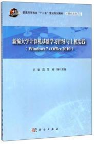 新编大学计算机基础学习指导与上机实践(Windows7+Office 2010)
