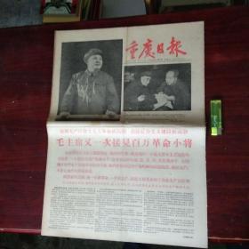 文革报纸:重庆日报(1966年9月16日 )(4开4版)(毛主席林彪)(接见小将/林彪讲话)