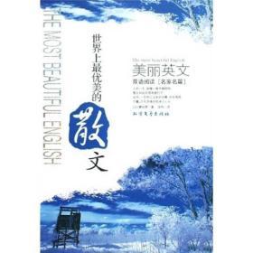 美丽英文双语阅读: 世界上最精彩的小说