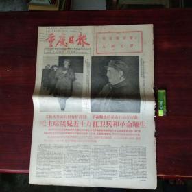文革报纸:重庆日报(1966年9月1日 )(4开4版)(毛主席林彪)(接见红卫兵和师生/林彪讲话)