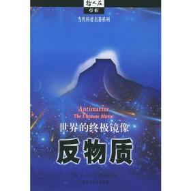 反物质:世界的终极镜像 9787542830296