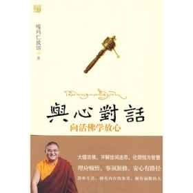 与心对话(向活佛学放心) 嘎玛仁波切 江苏凤凰文艺出版社