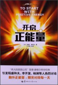 开启正能量 美 鲁塞康维尔著 9787562259589 华中师范大学出版社