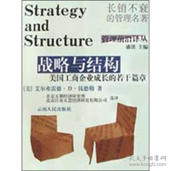 战略与结构