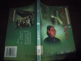 没有日记的罗敷河:《老三届著名作家回忆录》丛书