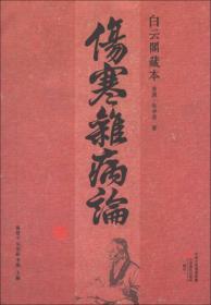 白云阁藏本:伤寒杂病论(繁体竖排版)