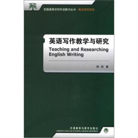 9787513521796-hs-英语写作教学与研究