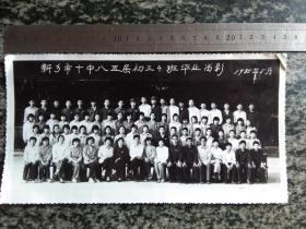 老照片 新乡市十中八五届初三4班毕业留影(1985.5
