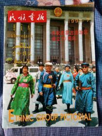 民族画报1997.7