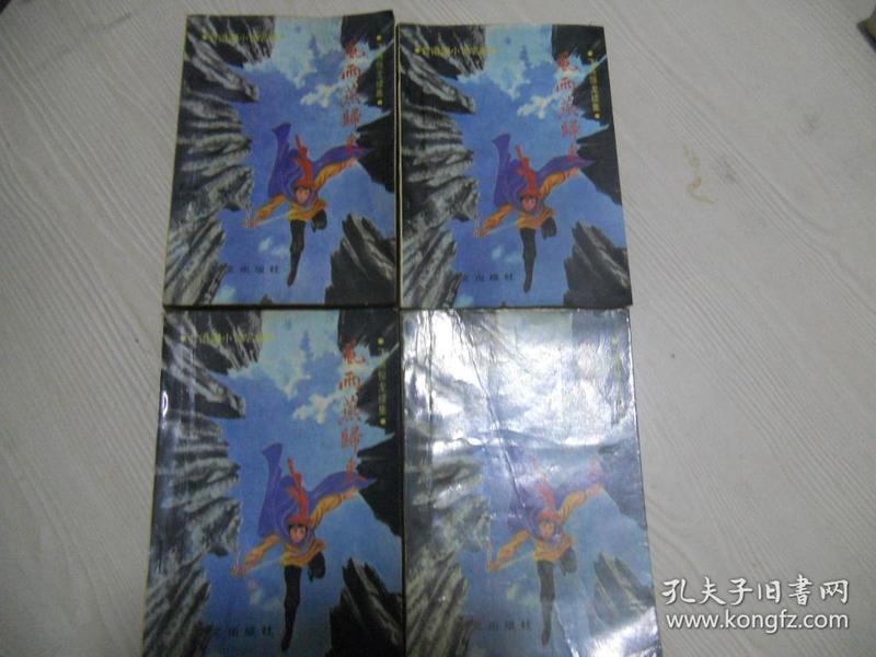 风雨燕归来(1-4):飞燕惊龙续集
