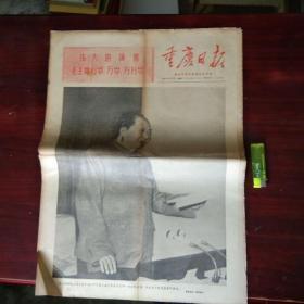 文革报纸:重庆日报(1969年4月29日 )(4开4版)(毛主席林彪)(重庆市革命委员会机关报)(中国共产党章程/九届全会)
